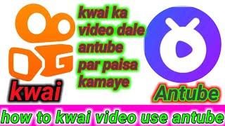 Kwai ka video dale antube app par aur rupaya kamaye Methun kumar how to kwai video to antube app screenshot 5