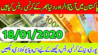 Today all currency rate pakistan ||Pakistan currency rates ||Currency rate today 18_01_2020.