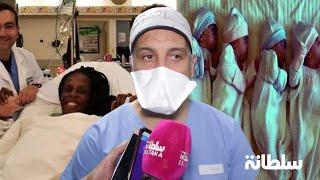 سابقة في المغرب..سيدة تنجب 9 توائم في مصحة بالبيضاء خمس بنات وأربعة ذكور وطبيبها يشرح تفاصيل الولادة