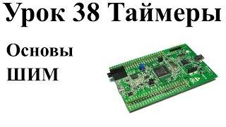 Stm32 Урок 38: Основы ШИМ