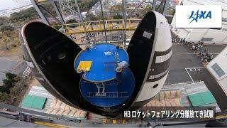 H3ロケットフェアリング分離放てき試験/H3 Fairing Separation Test