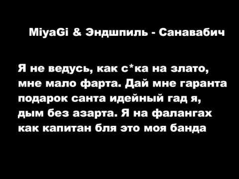 MiyaGi & Эндшпиль, Amigo - Райзап (Текст Песни, Слова)