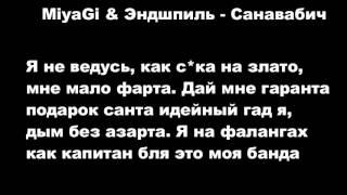 �������� ���� MiyaGi & Эндшпиль - Санавабич Lyrics/TEXT ������