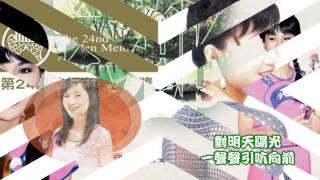 鳳飛飛Fong Fei Fei --明日之歌(紀念謝幕貳週年特選)