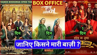 Housefull 4 Box Office Collection, Akshay Kumar, Riteish, Bobby, Housefull 4 1st Day Collection