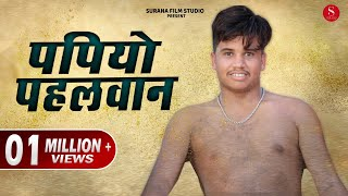 Papiyo Pahelwan   Filmi Papiyo Pankaj Sharma Comedy   पपियो पहलवान   Surana Film Studio