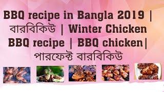 BBQ recipe in Bangla 2019 | বারবিকিউ | Winter …