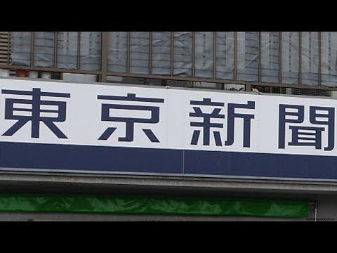 """「ネトウヨのアイドル?いっぱい」と見出し【東京新聞】""""桜を見る会""""何のためか..."""