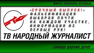 тВ НАРОДНЫЙ ЖУРНАЛИСТ СРОЧНЫЙ ВЫПУСК! ФАЛЬСИФИКАЦИЯ ВЫБОРОВ в Москве 10 сентября!