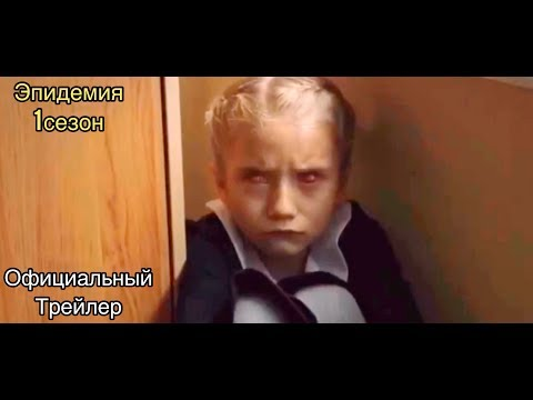 Эпидемия   Официальный трейлер (1 сезон, 2019) Кирилл Кяро