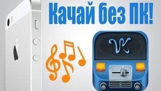 Музыка с ВК на iPhone без ПК - лучший способ!