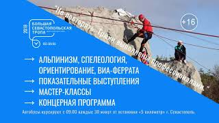 """Фестиваль """"Большая Севастопольская Тропа 2018"""""""