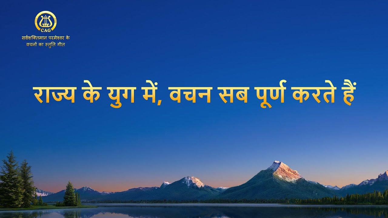 2021 Hindi Christian Song | राज्य के युग में, वचन सब पूर्ण करते हैं (Lyrics)