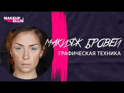 МАКИЯЖ БРОВЕЙ - графическая техника. Выпуск 44