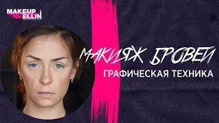МАКИЯЖ БРОВЕЙ -графическая техника Выпуск 44
