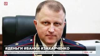 """Родственники Захарченко могли специально купить """"квартиру-банк"""""""