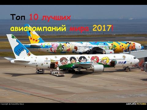 Лучшие авиакомпании мира 2017 года  ForumDaily