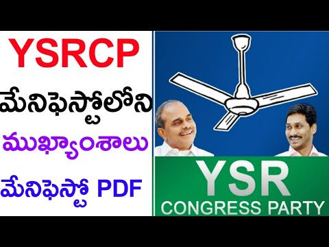 Ysrcp Manifesto 2019 In Telugu Pdf Download
