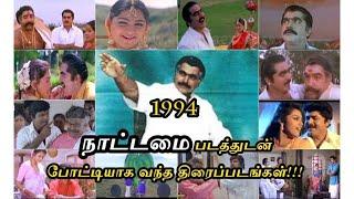 1994- Diwali Release movies ( NATTAMAI)