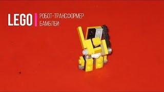 Обучалка как сделать из LEGO мини-трансформера Бамблби