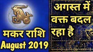 Makar Rashifal August 2019 | आपका वक्त बदल रहा है | Capricorn Rashi August 2019 In Hindi