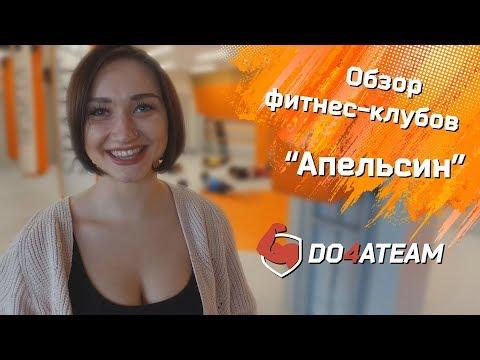 Обзор ММА клубов Новосибирска - фитнес-клуб Апельсин