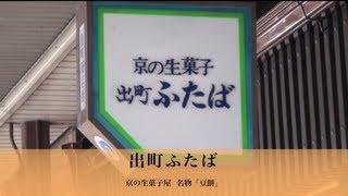 京都名物「ふたばの豆餅」の店舗前の様子です。 場所は出町商店街の入り口左にあります。(アニメ「たまこまーけっと」のモデルとしても有名...