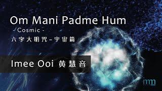 Gambar cover Om Mani Padme Hum 六字大明咒 (Cosmic 宇宙篇) by Imee Ooi 黄慧音