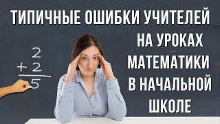 Типичные ошибки учителей при постановке учебных проблем на уроках математики в начальной школе