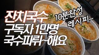 잔치국수 10분완성 1만명 구독기념 국수잔치나 합시당~…