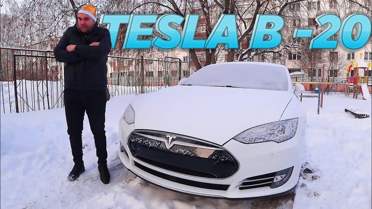 ТЕСЛА ЗИМОЙ В РОССИИ! Как ведёт себя TESLA MODEL S при морозе -20 градусов на УРАЛЕ!