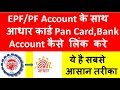 How to update Aadhaar/Pan/bank account KYC in EPF Account || By Technology up