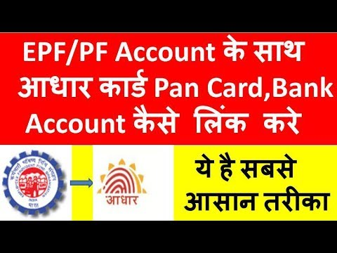how to update aadhaarpanbank account kyc in epf account by technology up. Resume Example. Resume CV Cover Letter