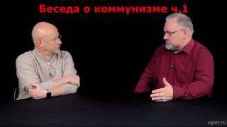 Борис Юлин про коммунизм ч 1