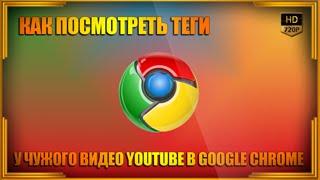 Как посмотреть теги у чужого видео YouTube в Google Chrome