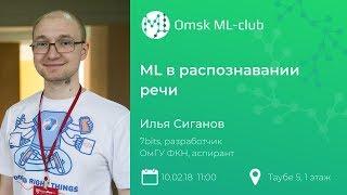Илья Сиганов - ML в распознавание фраз