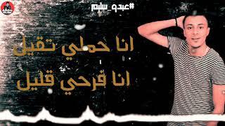 حاله واتس //حموبيكا//مهرجان خدود تفاح 👌 علي قدوره