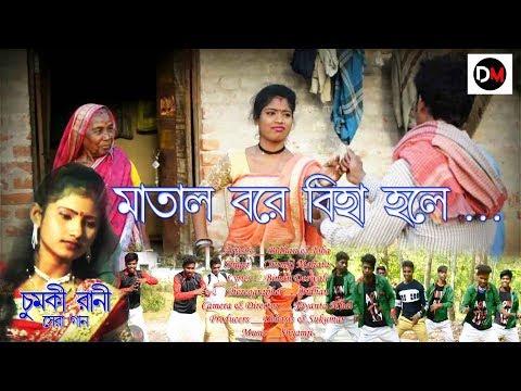 Matal Bore Biya Hale(মাতাল বরে বিহা হলে )-Chumki Rani    Jhargram Jhumur    DM Videos 2019