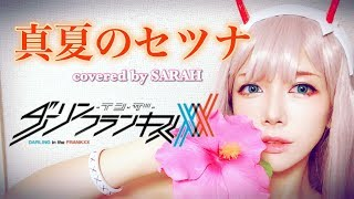 XX:me - 真夏のセツナ