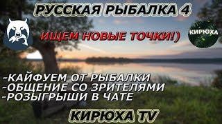Русская рыбалка 4 Ищем новые точки Розыгрыши
