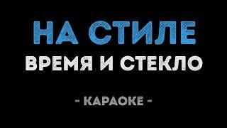 Время и Стекло - На стиле (Караоке)