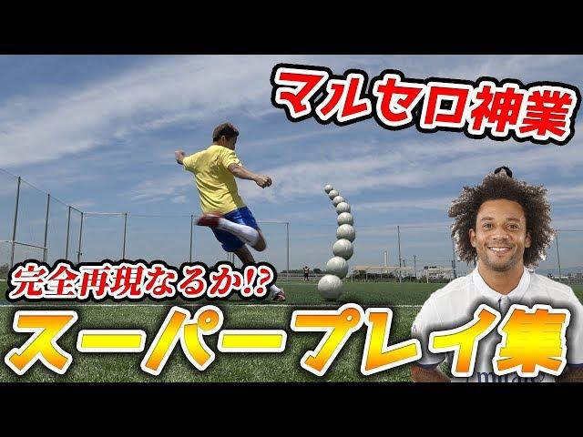 【サッカー神業】マルセロのスーパープレイ集再現してみた!篇