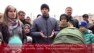 Обманутые дольщики ЖК «Европейский» Ростов-на-Дону. Апрель 2016 года.