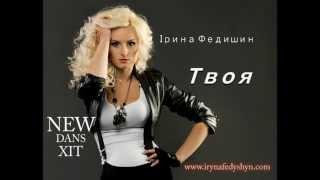 Ірина Федишин Твоя