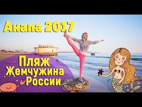 """АНАПА 2017. Пляж """"Жемчужина России"""". Обзор пляжей Анапы!"""