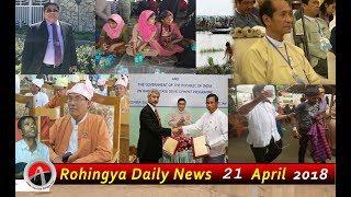 Rohingya Daily News Today 21 April 2018 أخبارأراكان باللغة #الروهنغيا #ရိုဟင္ဂ်ာ ေန႔စဥ္ သတင္း