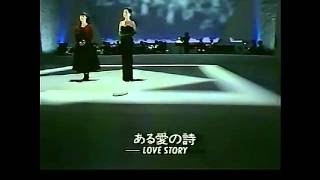 1986 music fair. Where Do I Begin - Teresa Teng & Kawai Nahoko ある...