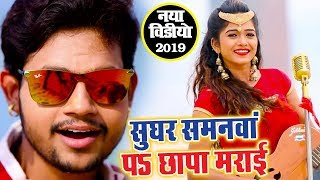 सुघर सामान पS छापा मराई (VIDEO SONG) -  Ankush Raja - Samanwa Pa Chhapa Maraie - Bhojpuri Songs 2019