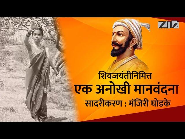 Shivaji Maharaj | शिवजयंतीनिमित्त भरतनाट्यम नृत्यातून एक अनोखी मानवंदना - Manjiri Ghodke|Shivjayanti