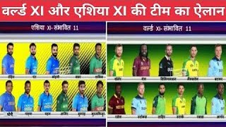 Asia xi vs World xi T20 Series 2020 Asian Playing 11 | Asia 11 vs world 11 | Asia xi vs world xi